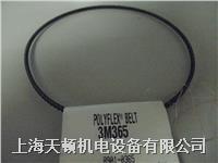 上海供應進口3M580廣角帶 3M580
