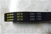 BANDO阪東同步帶L型(9.525mm)齒節距 阪東同步帶L型(9.525mm)