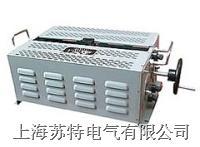BX8三管手搖滑線變阻器