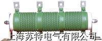 可变电阻器 功率型电阻 RXG20