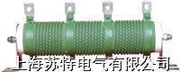 RXG20型可变电阻器 功率型电阻 RXG20型