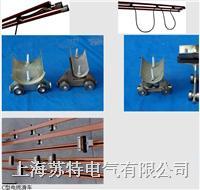 C型電纜滑車 HXDL