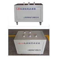 LB-电源隔离滤波器 LB