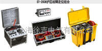 ST-2008护层故障定位组合广州 ST-2008