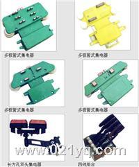 滑触线集电器、滑触线配件 ST