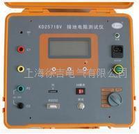 KD2571BV 智能型接地電阻測試儀 土壤電阻率地電壓測量