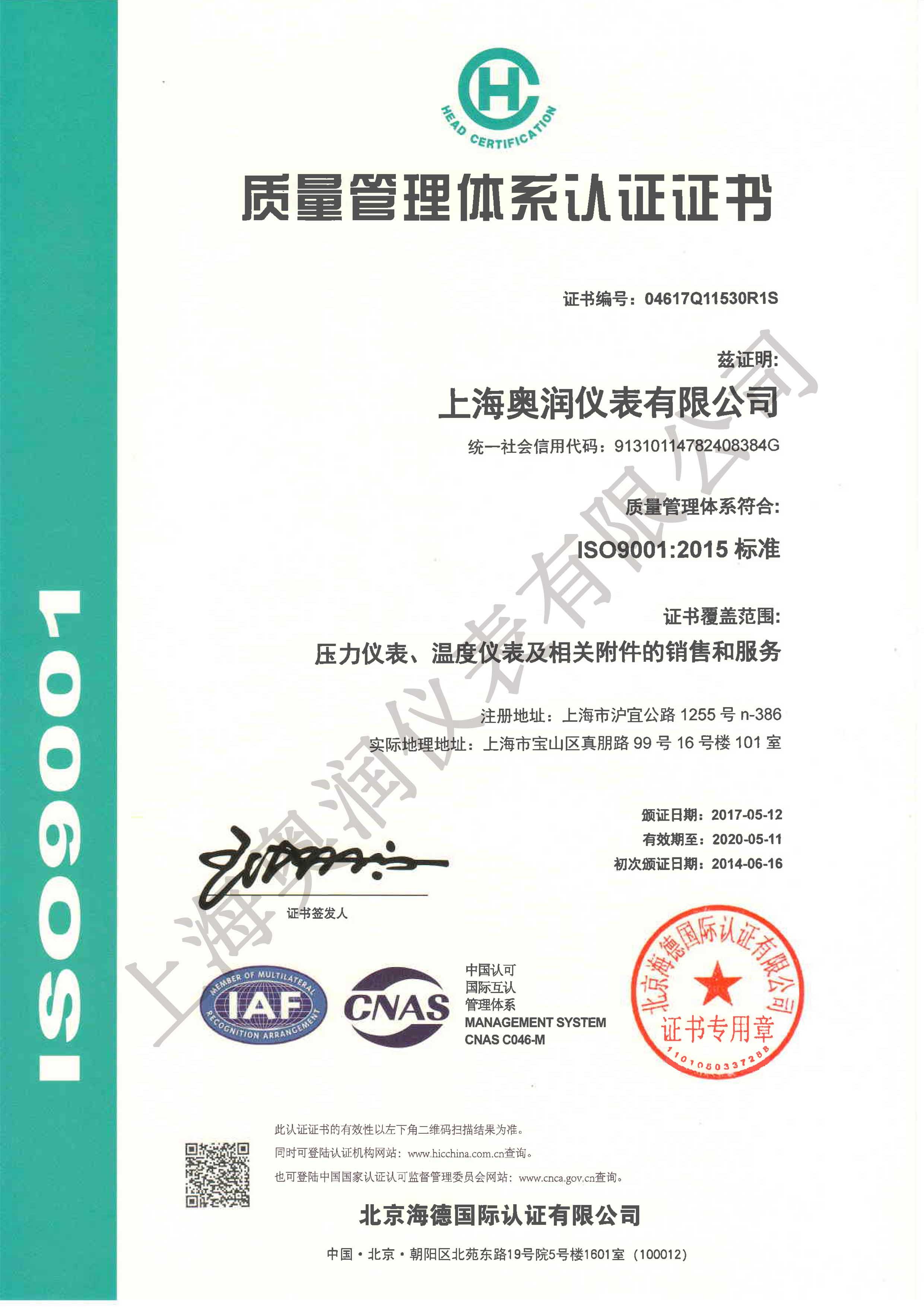 質量管理體系認證證書ISO9001