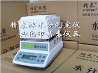 PP塑膠水分測定儀 JT-120