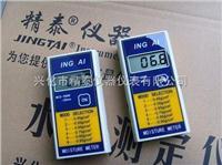 便攜式木材水分測定儀 MCG-100W