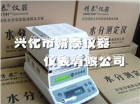 塑膠水分測定儀 JT-100