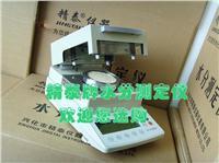 鹵素加熱水分測量儀