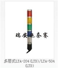 LTA-204(LTD)/LTA-504(LTD)施奈赛牌多层式单层式闪光警示灯