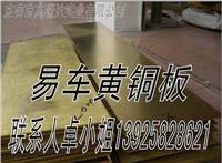 C3710黄铜薄板2mm厚度