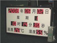 温湿度万年历数码显示屏