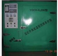 YGCH-X-100远红外高低温程控焊条烘箱 YGCH-X-100