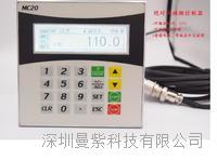 磁栅控制器 MC20