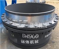 压紧式套筒补偿器 DN900