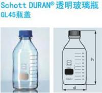 德國肖特Schott Duran 藍蓋試劑瓶21801365 透明玻璃瓶250ML