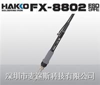 白光FX-8802氮气烙铁 FX-8802