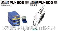 白光FU-600焊铁装置 FU-600