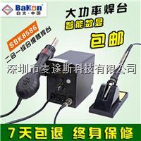深圳白光SBK8586二合一综合维修台(热风枪+恒温烙铁) SBK8586