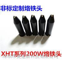 自动焊锡机烙铁头 XHT系列 威乐200W烙铁头用于WP200 WXP200焊笔