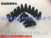 自动焊锡机烙铁头 大威乐 V型烙铁头 DU型 WSP150手柄 焊锡咀定做