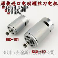 奇力速BSD-101馬達102電動螺絲刀電機進口電批 BSD-101/102