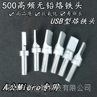 500-USB烙铁头Micro A公焊接头