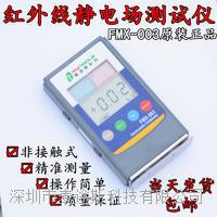廠家FMX-003靜電場強儀FMX004紅外線離子電壓檢測儀靜電測試儀