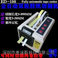 全自動智能雙滾輪膠紙機ED-100 同時切割兩卷膠紙