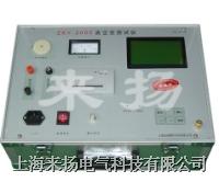 真空度測試儀ZKY係列 ZKY-2000
