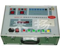 高壓機械特性測試儀 KJTC-IV
