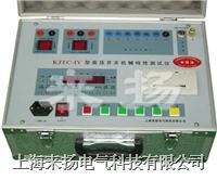 高壓開關特性測試儀 KJTC-IV係列