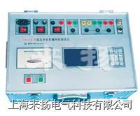 開關測量儀 KJTC-IV