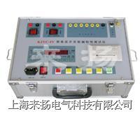 開關測試儀 KJTC-IV