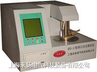 油閉口閃點測量儀 LYBS-5