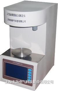 油表面張力儀 LYJZ-600