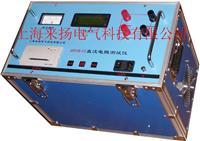 三回路變壓器直流電阻測試儀 LYSDZ-II