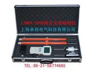 數字核相儀 DHX-II