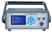 SF6氣體純度測試儀 LYCDC