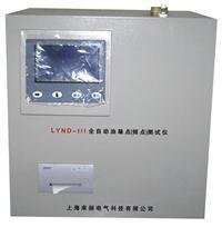 油凝點、傾點分析儀 LYND-III