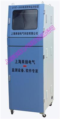 輸電網高壓電纜在線監測係統 LYXT-3000