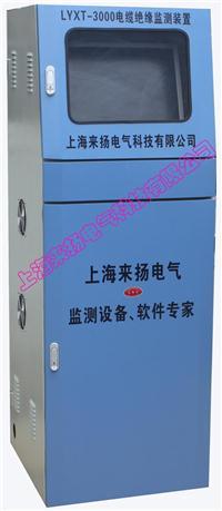 電纜設備多參數在線監測係統 LYXT-3000