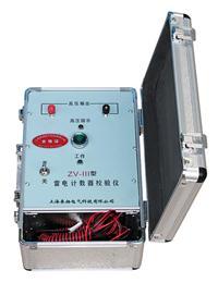 計數器歸零儀 ZV-III