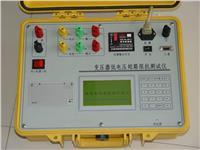 變壓器低電壓短路阻抗測試儀 JYW6300