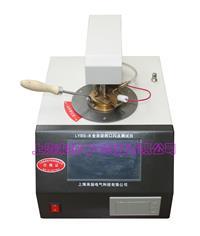 全自動閉口閃點分析儀 LYBS-10