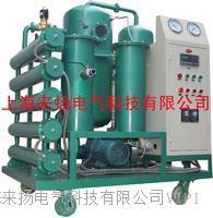 工业级真空滤油机 LYDZJ