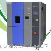 兩箱式冷熱衝擊試驗箱批發價位