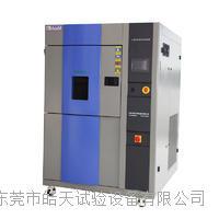 二箱式高低溫衝擊試驗箱